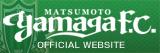 松本山雅ホームぺージ