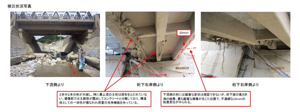 梨沢橋の被災状況写真