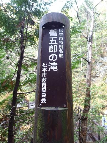 写真 善五郎の滝 標識
