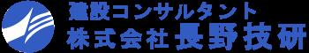 株式会社長野技研|長野県の建設コンサルタント