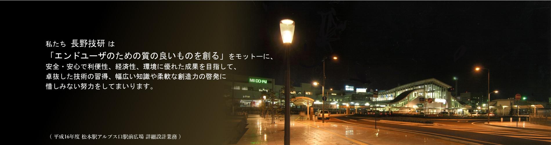 松本駅アルプス口広場