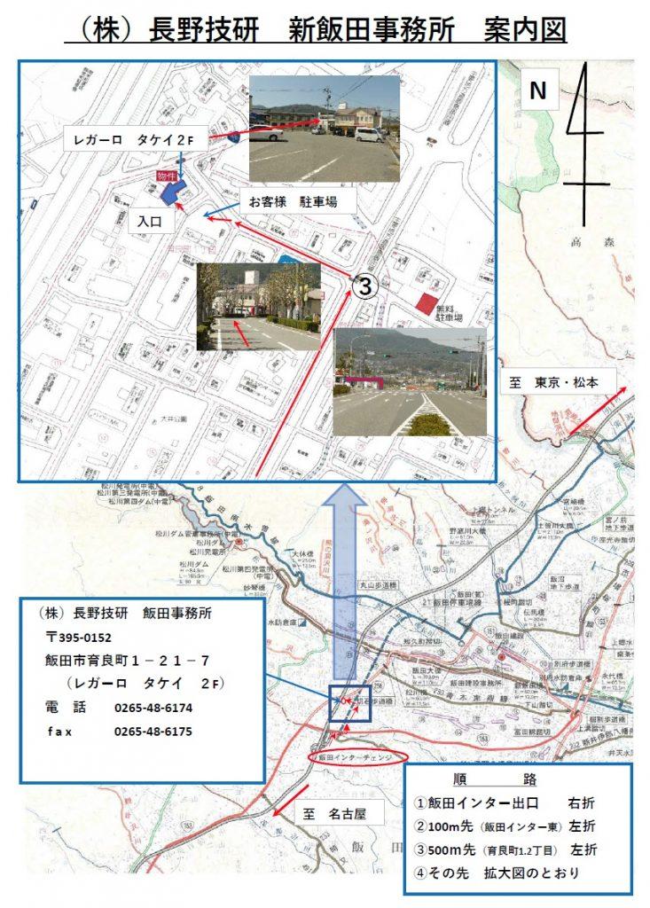飯田事務所位置図