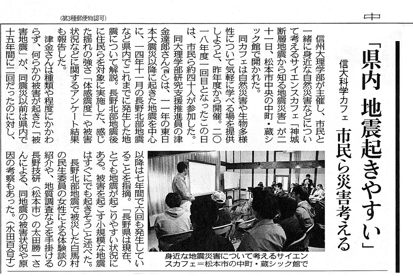 2018年4月22日付 中日新聞朝刊記事