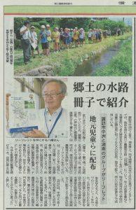 2018年7月25日付 信濃毎日新聞