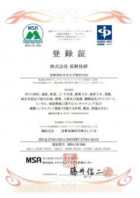 ISMS登録証