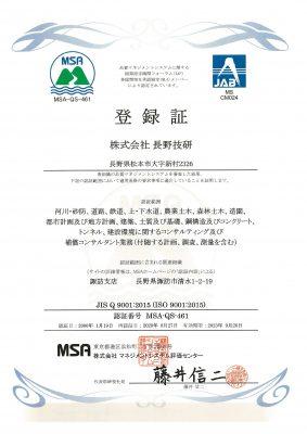 QMS登録証